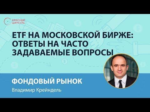 ETF на Московской бирже ответы на часто задаваемые вопросы Крейндель Владимир 22 августа 2017