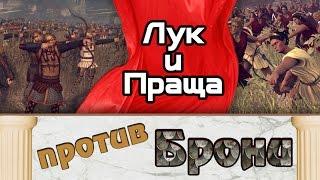 Лук и праща против брони | Total War: Rome 2