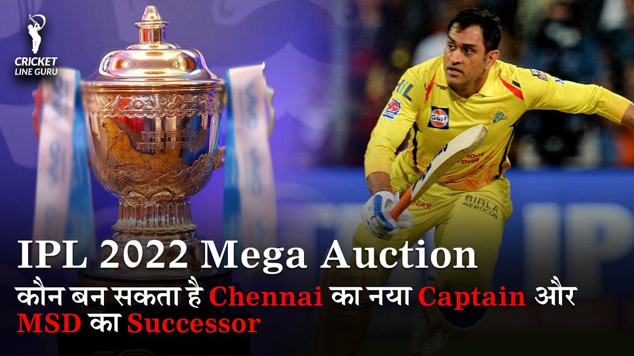 क्या IPL2022 Mega Auction बढ़ाएगा Chennai की मुसीबत ? How RTM Can be Useful?