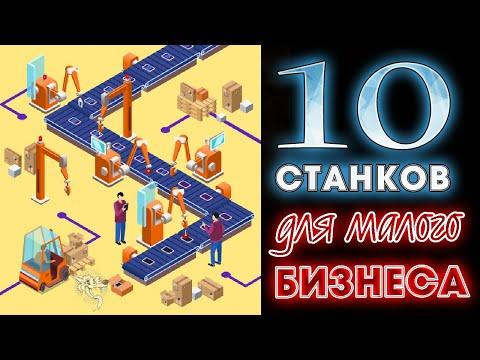 10 СТАНКОВ ДЛЯ МАЛОГО БИЗНЕСА (Оборудование для производства) | Бизнес-идеи для начинающих с нуля 💰