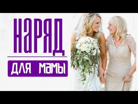 Как должна выглядеть мама невесты на свадьбе во что одета