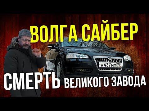 Волга Сайбер из самой ПОСЛЕДНЕЙ партии | Самая навороченная версия Иван Зенкевич Про автомобили