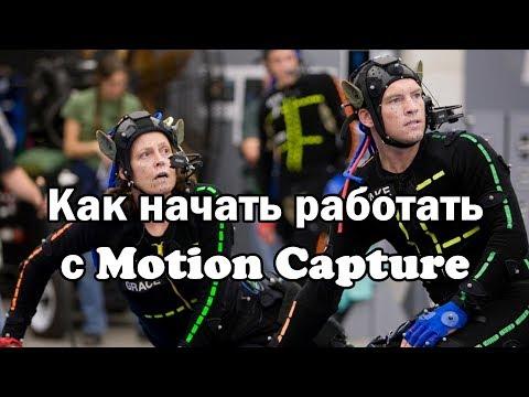 Что такое Motion Capture? Как начать работать с MoCap?
