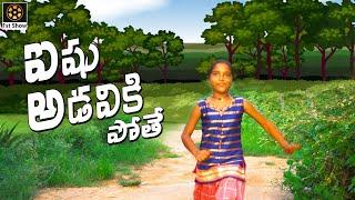ఐషు అడవికి పోతే || Aishu Forest  || Ultimate Village Comedy || 1st Show