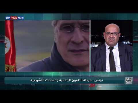 تونس.. مرحلة الطعون الرئاسية وحسابات التشريعيّة  - نشر قبل 2 ساعة