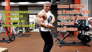 Моё позирование после тренировки рук 03.11.18. Анонс стрима на 08.11.18