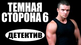 Тёмная сторона 6 (2016) русские детективы 2016, фильмы про криминал  #movie 2017