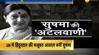 Sushma Swaraj Funeral PM Modi and Amit Shah and other leaders pay last respects