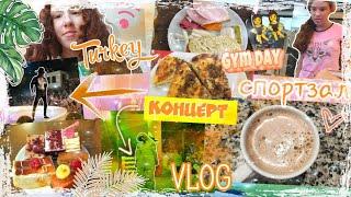 Vlog в Турции ТУРЕЦКИЕ СЛАДОСТИ КОНЦЕРТ МОРЕ ОТДЫХ В СИДЕ