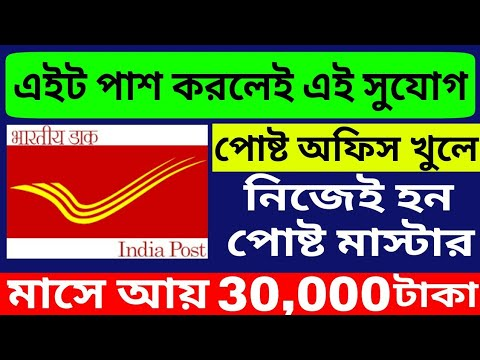 Mini Post Office Open Opportunities for Only Eight Pass | No Exam | Post Office Franchise in Bengali