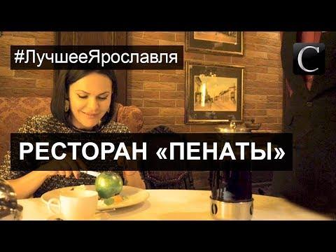 #ЛучшееЯрославля  Кафе и Рестораны. Ресторан «Пенаты». Лучшие рестораны и кафе в Ярославле