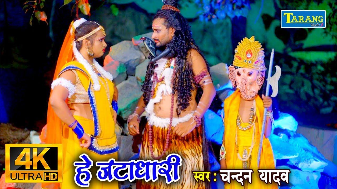 हे जटाधारी - चन्दन यादव ( 2019) New Kanwar Bhajan Video Song || New  Bhojpuri Bolbam Song