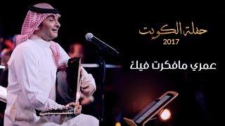 عبدالمجيد عبدالله - عمري مافكرت فيك  (من حفلة الكويت) | 2017