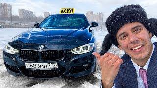 УСТРОИЛСЯ в ТАКСИ на BMW M3