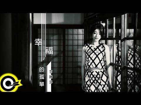 李婭莎 Sasha Li 【幸福的孤單 The Loneliness of The Happiness】三立「珍珠人生 Life Of Pearl」插曲 Official Music Video