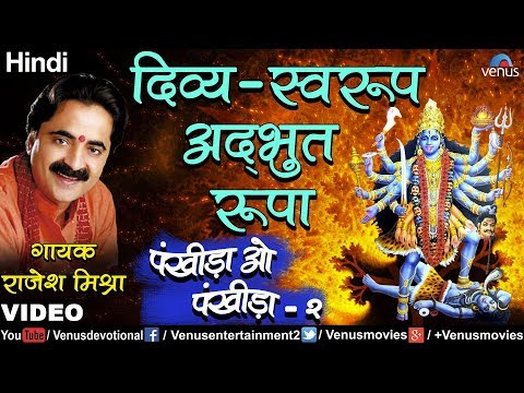 Divya- Swarupa Adbhut Rupa | Hindi Devotional Songs | Rajesh Mishra