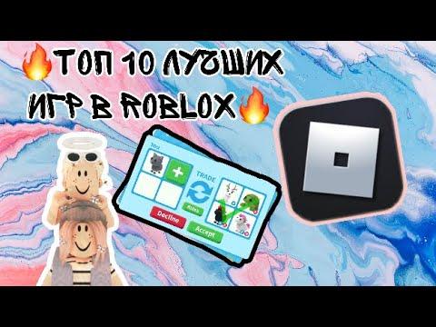 //Лучшие игры в Roblox// 2-я часть\\