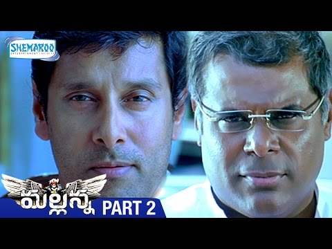 Mallanna Telugu Full Movie | Vikram | Shriya | DSP | Kanthaswamy Tamil | Part 2 | Shemaroo Telugu
