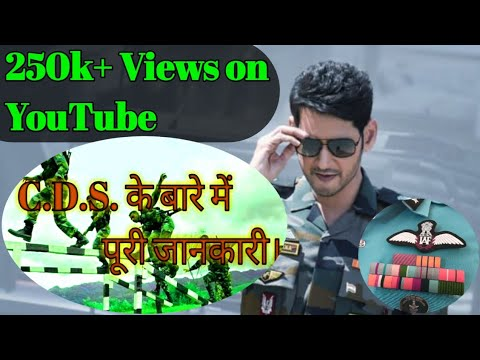 Complete information about C.D.S.|in hindi |cds की पूरी जानकारी। cds information|