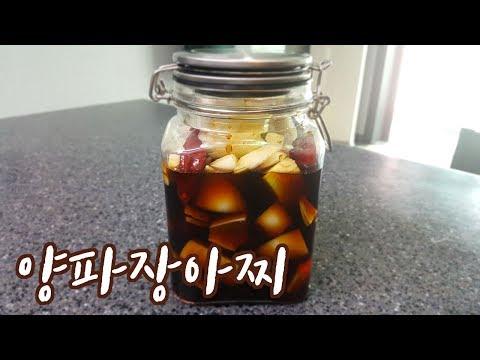 새콤 달콤 아삭한 양파장아찌 만들기&유리병