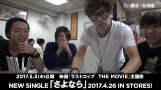 http://blueencount.jp/ BLUE ENCOUNT 2017年第一弾シングル! 「さよな...