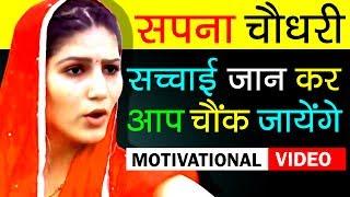 Sapna Choudhary Biography in Hindi | Life Story | Motivational Video