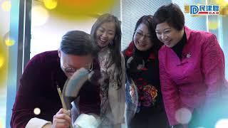 【金豬賀新歲】妙筆生花 - 張國鈞、植潔玲、劉淑燕(2019/2/7)
