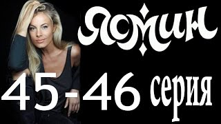 Ясмин. 45-46 серия (2014) мелодрама, фильм, сериал