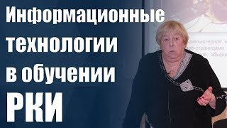 «Информационные технологии в обучении РКИ» - О.И. Руденко-Моргун