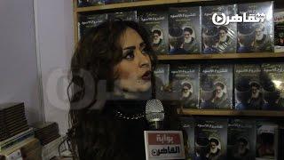"""سارة شريف: كتابي """"المشروع الأسود"""" يتناول العلاقة الخفية بين إسرائيل وإيران"""