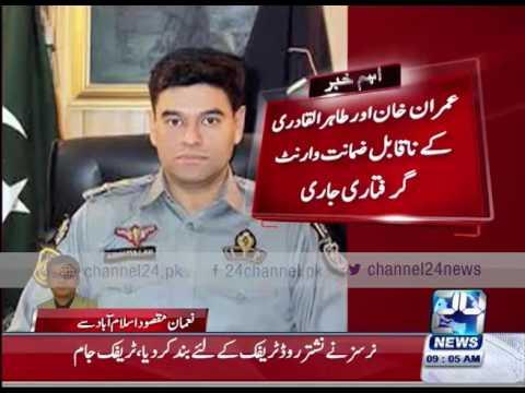 24 Breaking: Imran Khan and Tahir ul Qadri nonbailable arrest warrant issued