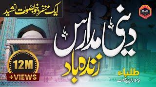 Video Jamia Hassan Bin Sabit kay Tulba Ki Janib Say Madaris Ki Shan mai  ek Walhana Kalaam Complete Kalaam download MP3, 3GP, MP4, WEBM, AVI, FLV Februari 2018