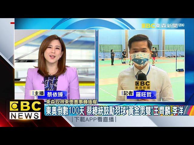 最新》東奧倒數100天 蔡總統鼓勵羽球「黃金男雙」王齊麟、李洋@東森新聞 CH51