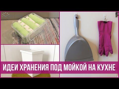 Открытие для умной кухни: как использовать пространство под раковиной