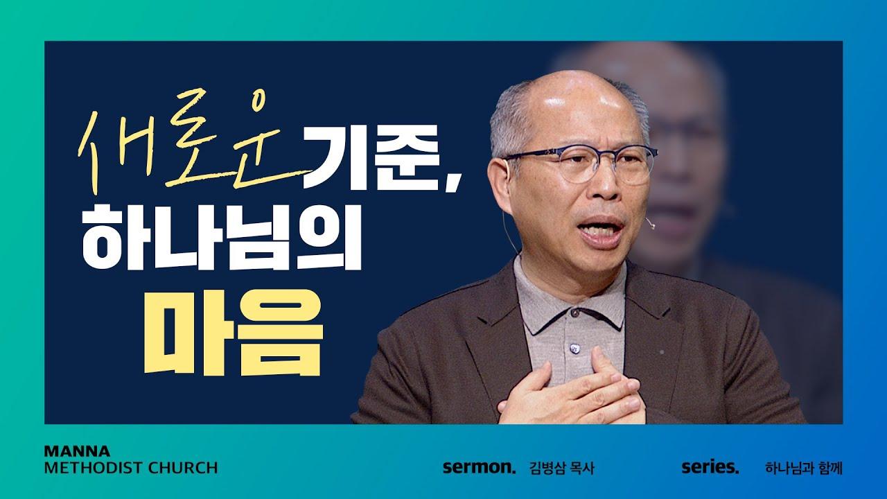 [만나교회] 하나님의 마음을 따라 보는 '세상과 이웃 그리고 교회'