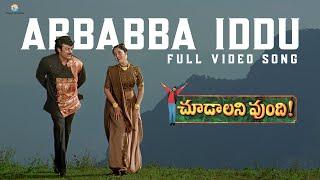 Abbabba Iddu Full Video Song | Choodalani Vundi Movie | Chiranjeevi, Soundarya | Gunasekhar