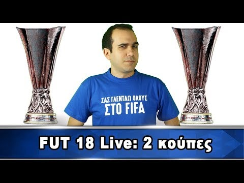 FIFA 18 Ultimate Team: 2 κούπες σε ένα Live
