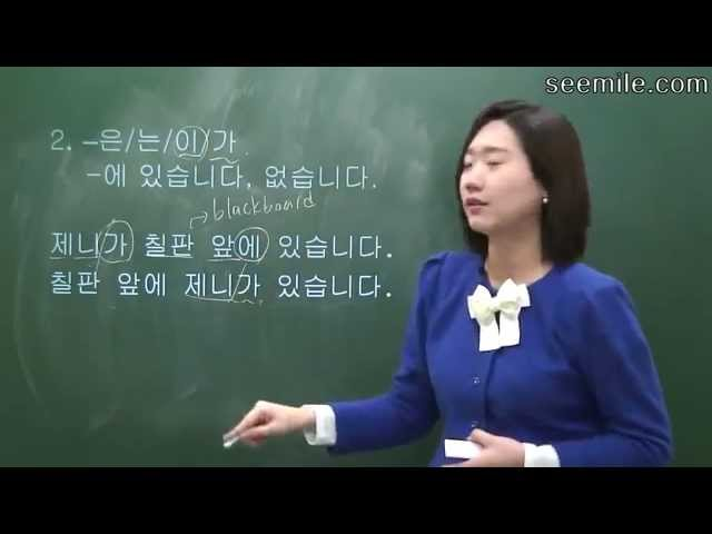 [Learn Korean Language]  4. Location, places 위치, 장소, 있습니다. 없습니다.