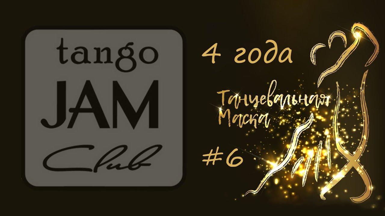 Танго джем клуб москва работа в ночном клубе в тамбове