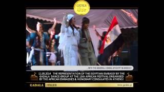 EN//FOTOALBUM | 11.05.2014 | AFRICAN FESTIVAL | GADALA FOLK ORIENTAL BELLY DANCE | EGYPTIAN DANCE