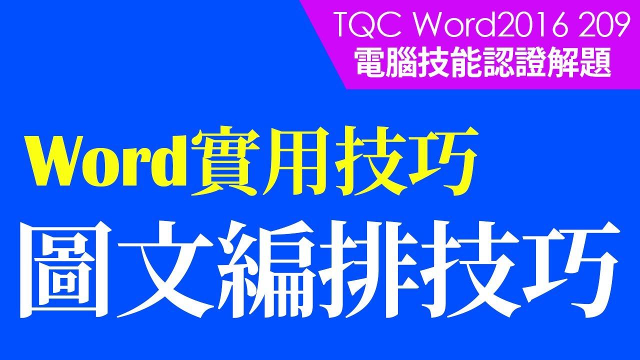#TQC考試|#TQC Word 2016 209 臺北捷運|#Word基礎教學 #StayHome #WithMe - YouTube