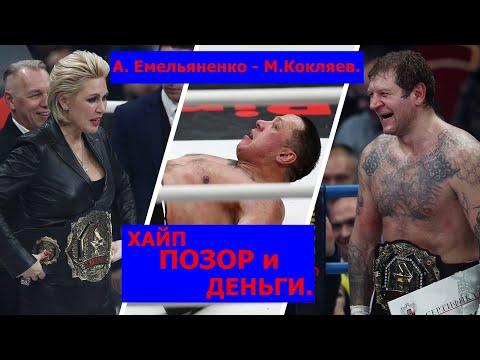 А.Емельянеко - М.Кокляев.