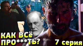 Ходячие мертвецы 8 сезон 7 серия - КОГДА ВСЁ НЕ ПО ПЛАНУ / Обзор