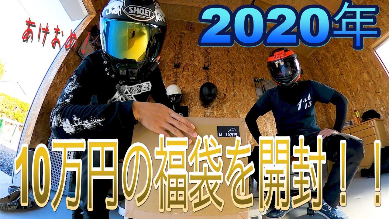 2020 クシタニ 福袋