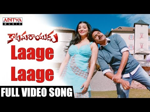 Laage Laage Full Video Song || Katamarayudu Video Songs || PawanKalyan || ShrutiHaasan || AnupRubens