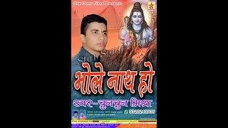 हम देवघर आई हो बाबा || Ham Devghar Aayi Ho Baba || चुन चुन मिश्रा || 2017 का हिट कांवड़ गीत