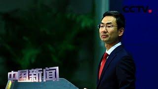 [中国新闻] 中国外交部:愿推动中吉关系不断取得新成果 | CCTV中文国际