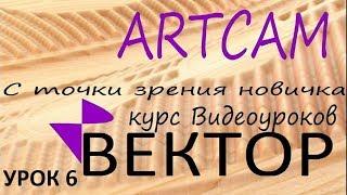 Компоновка векторов, Лечение векторов, Создать границу (урок 6) ARTCAM