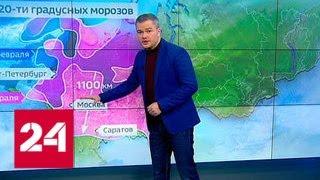 """""""Погода 24"""": центральная часть России во власти морозов - Россия 24"""