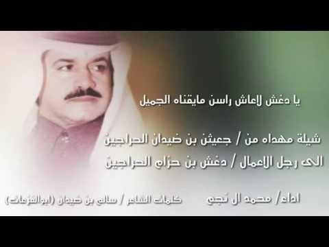 شيله دغش بن حزام الحراجين ادء محمد ال نجم+MP3 thumbnail